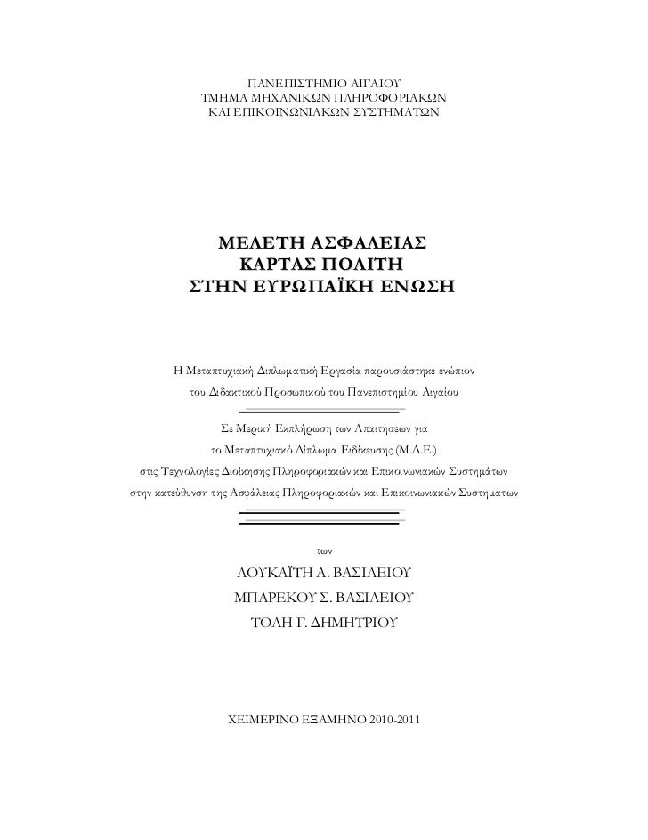 an analysis of european security structures Calculation of blast loads for application to structural components report eur 26456 en european commission joint research centre institute for the protection and security of the citizen contact information george solomos address: joint research centre, via enrico fermi 2749, tp 480, 21027 ispra (va), italy  european laboratory for.