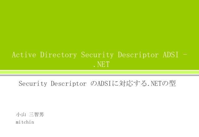 Active Directory Security Descriptor ADSI .NET Security Descriptor のADSIに対応する.NETの型  小山 三智男 mitchin
