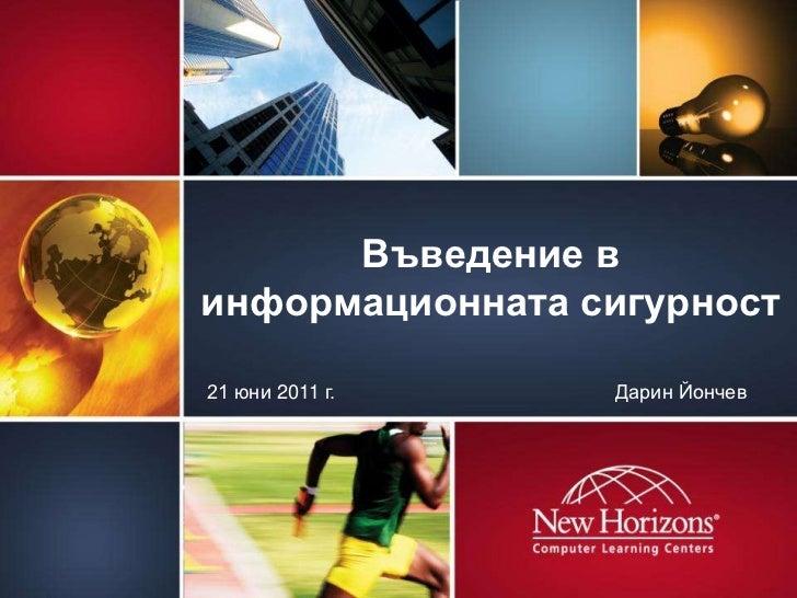 Information Security Fundamentals - New Horizons Bulgaria