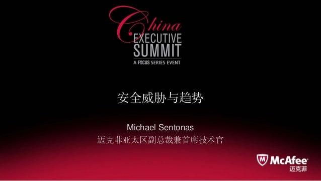 安全威胁与趋势 Michael Sentonas 迈克菲亚太区副总裁兼首席技术官
