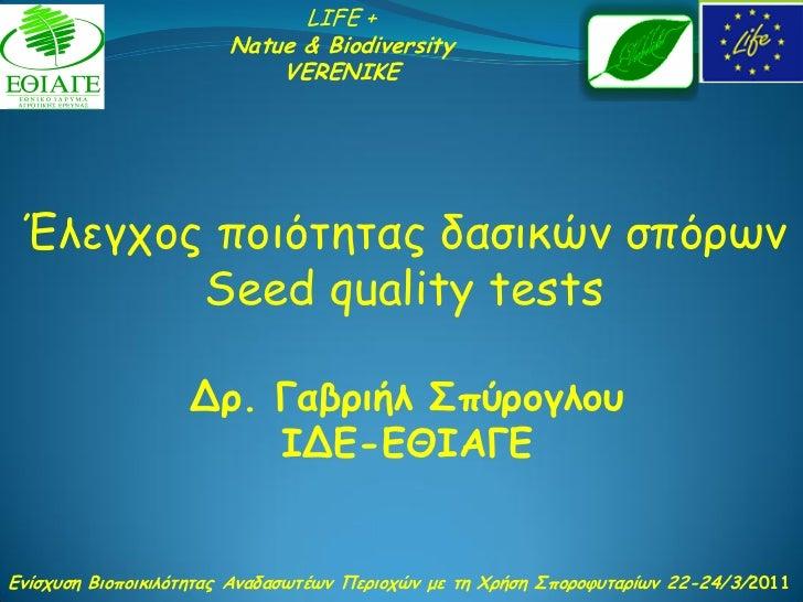 σπύρογλου Seed quality-tests_gr