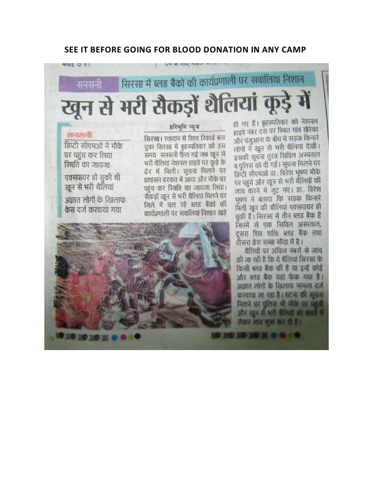 SEE IT BEFORE GOING FOR BLOOD DONATION IN ANY CAMP