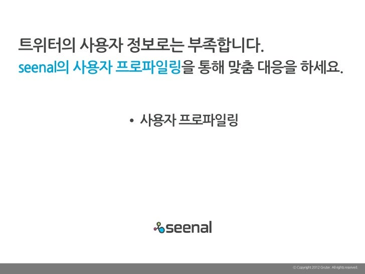 Seenal 사용자 프로파일링