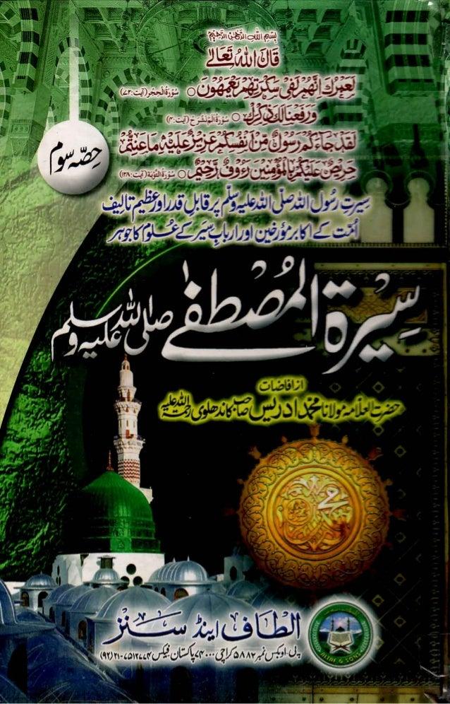 Seerat i Mustafa (SAW)  Vol-3