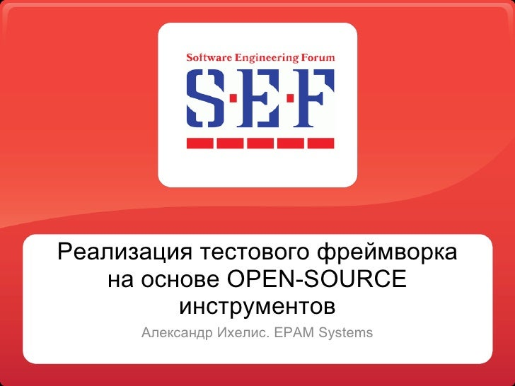 Реализация тестового фреймворка на основе OPEN-SOURCE инструментов Александр Ихелис.  EPAM Systems