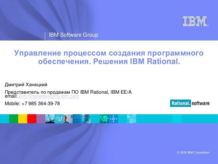 ®                   IBM Software Group    Управление процессом создания программного         обеспечения. Решения IBM Rati...