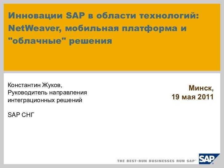 """Инновации SAP в области технологий:NetWeaver, мобильная платформа и""""облачные"""" решенияКонстантин Жуков,                    ..."""
