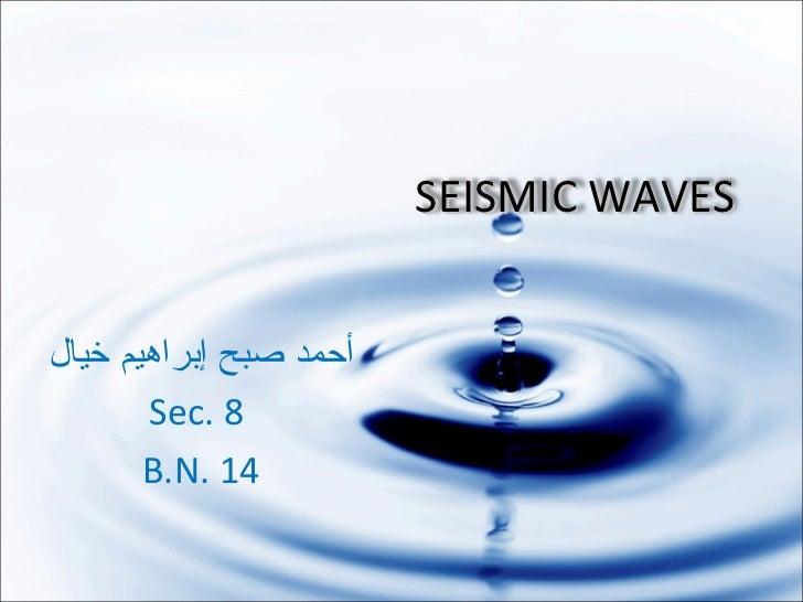 أحمد صبح إبراهيم خيال Sec. 8  B.N. 14 SEISMIC WAVES