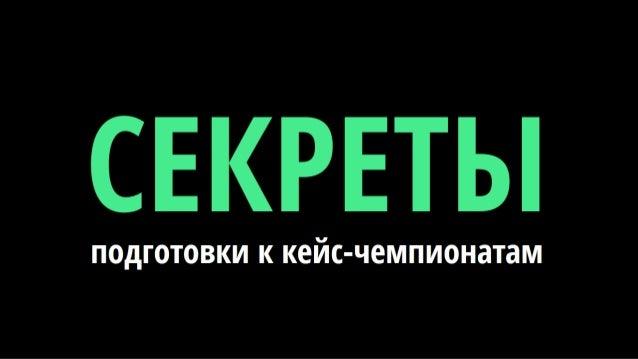 Секреты подготовки к кейс-чемпионатам, ФРЭ