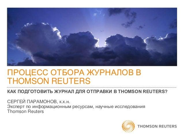Отбор журналов в Thomson Reuters: рекомендации редакторам и издателям