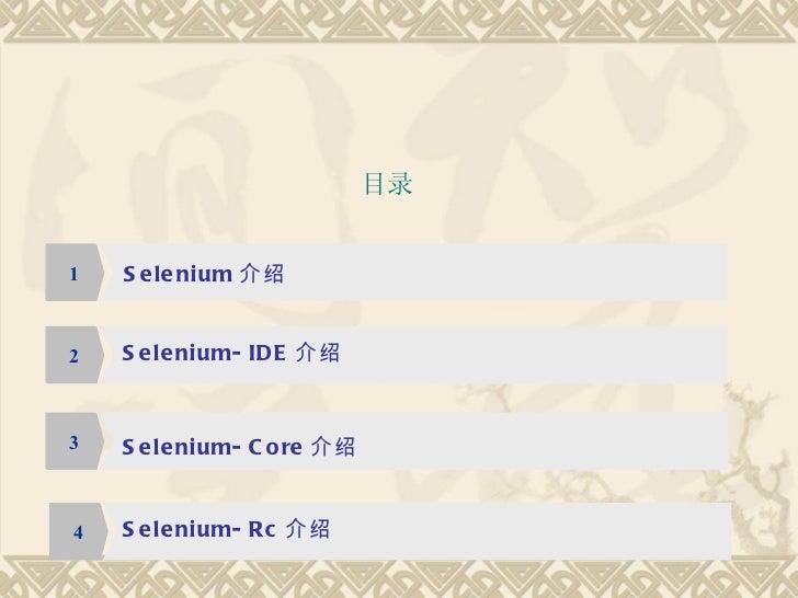 Selenium介绍