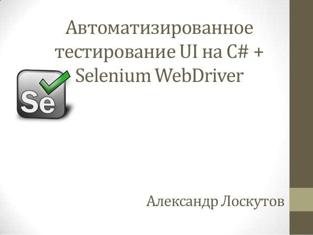 Автоматизированное тестирование UI на C# + Selenium WebDriver