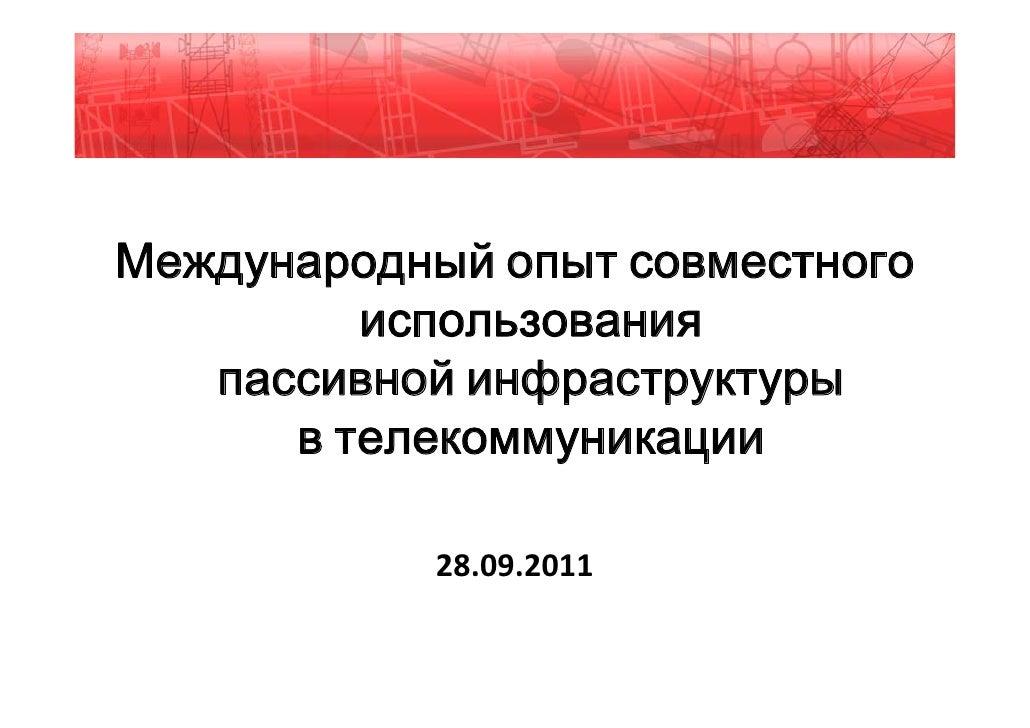Международный опыт совместного         использования   пассивной инфраструктуры      в телекоммуникации            28.09.2...