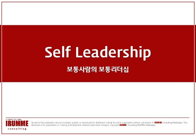 Self Leadership                                       보통사람의 보통리더십No part of this publication may be circulated, quoted, or...