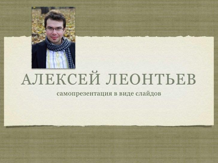 Тренерская презентация - Алексей Леонтьев