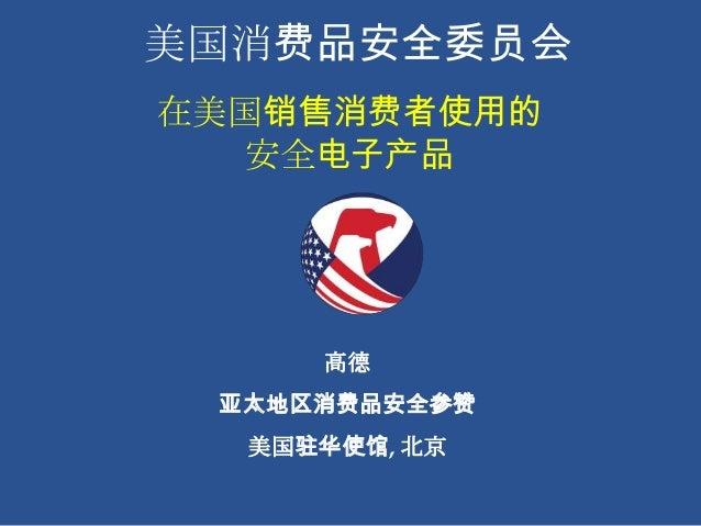 美国消费品安全委员会 在美国销售消费者使用的 安全电子产品  高德 亚太地区消费品安全参赞 美国驻华使馆, 北京