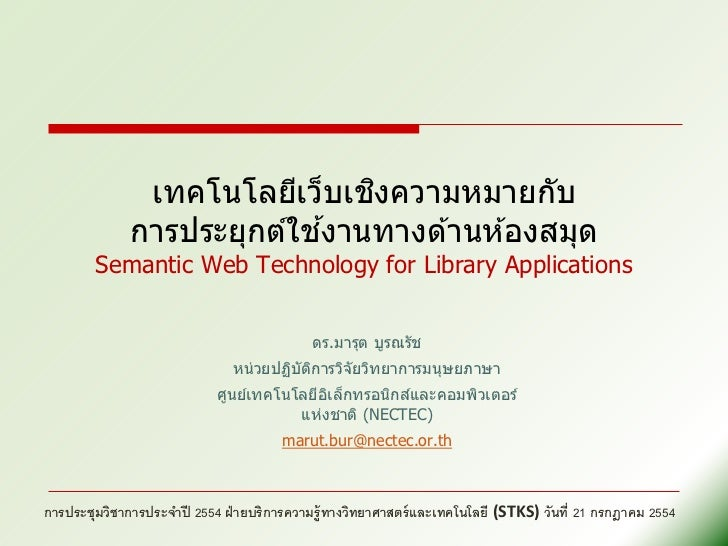 Semantic web and library