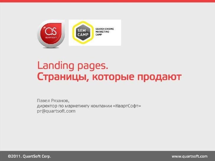 """SEMcamp-2011 - Павел Рязанов - """"Landing pages - страницы, которые продают""""."""