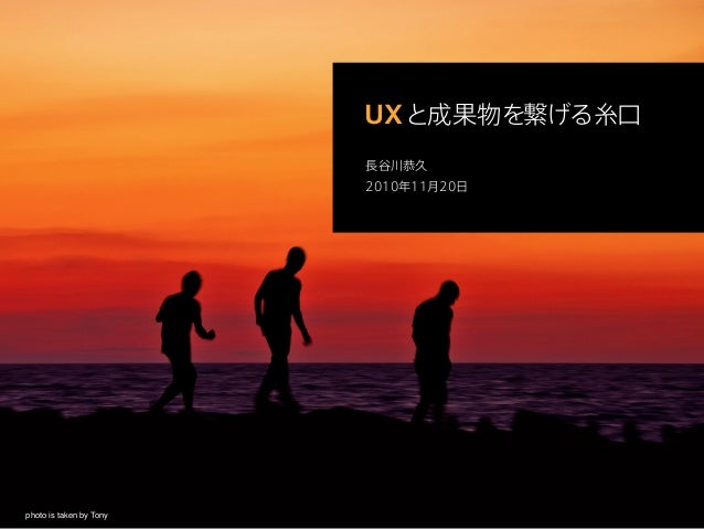 UXと成果物を繋げる糸口 長谷川恭久 2010年11月20日 photo is taken by Tony