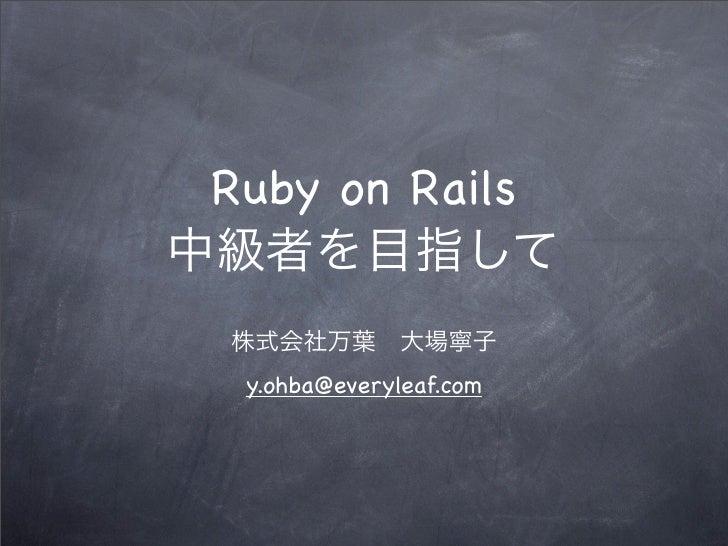Ruby on Rails 中級者を目指して - 大場寧子