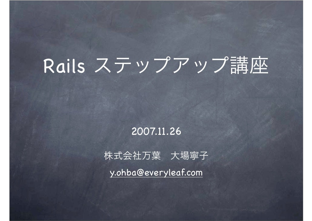Rails               2007.11.26           y.ohba@everyleaf.com