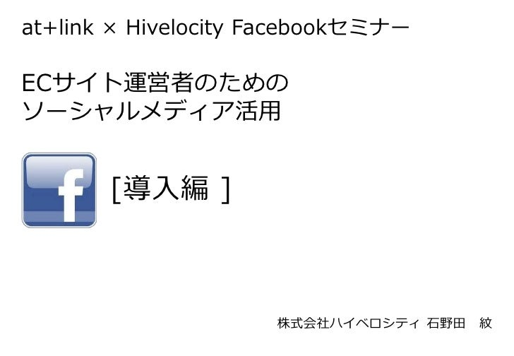 at+link × Hivelocity Facebook セミナー - EC サイト運営者のためのソーシャルメディア活用 [ 導入編 ]
