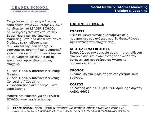 LEADER SCHOOL: SOCIAL MEDIA & INTERNET MARKETING BUSINESS TRAINING & COACHING www.leaderschool.gr Ασπασίας 73, 15561, Χολα...