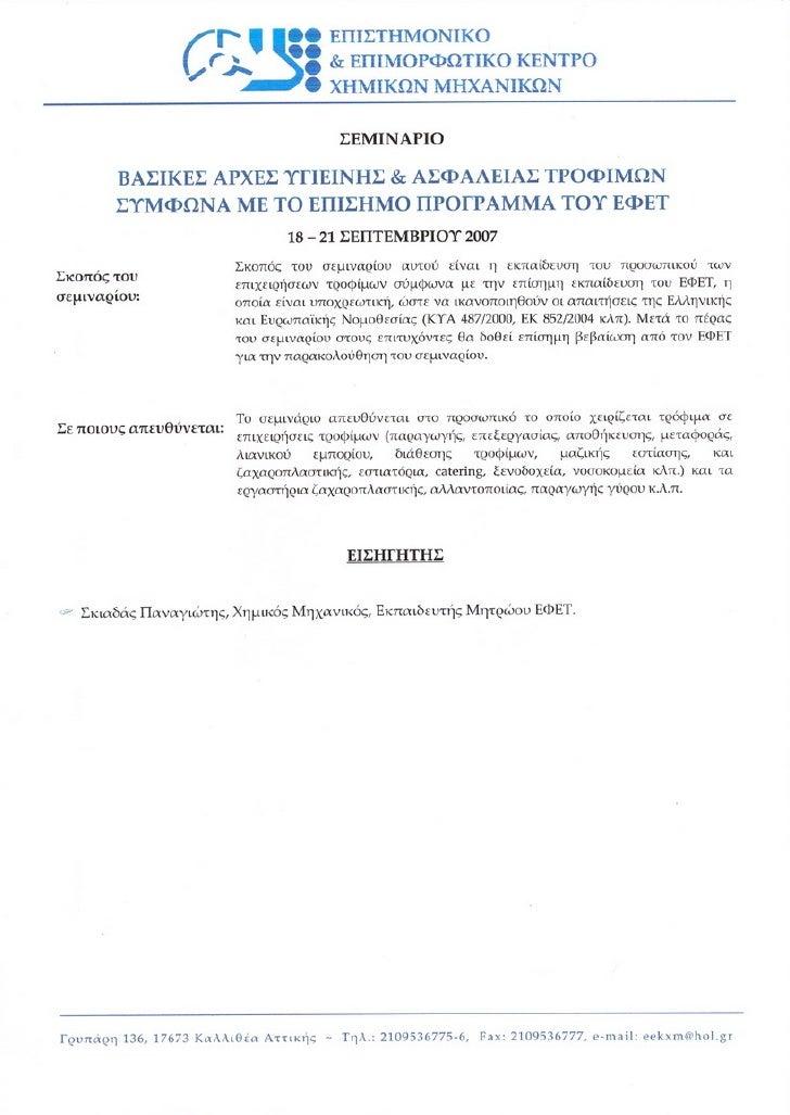 Seminario eekxm 1_progamma
