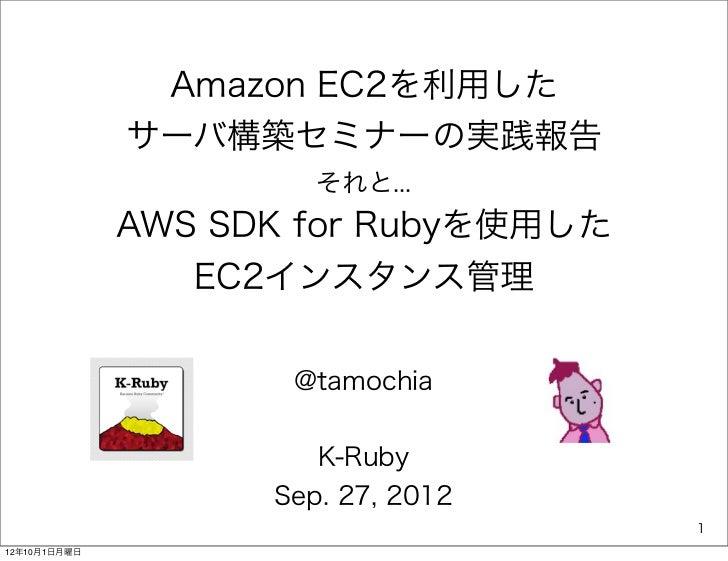 Seminar report (Building a Linux server and AWS SDK for Ruby)
