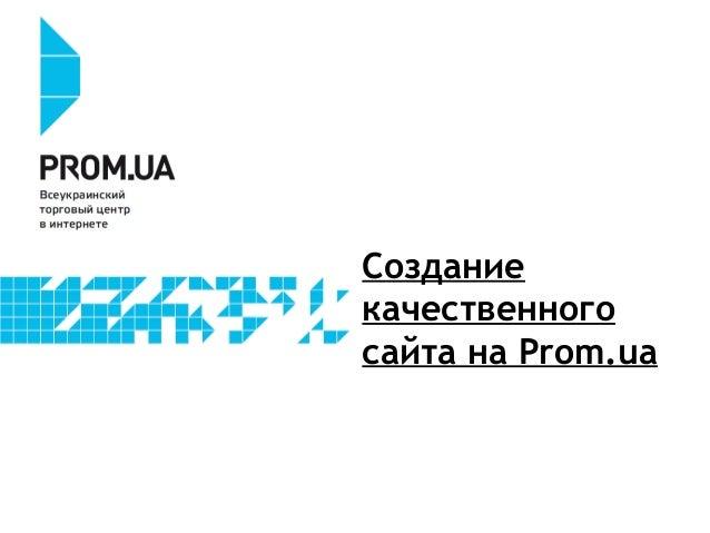 Созданиекачественногосайта на Prom.ua