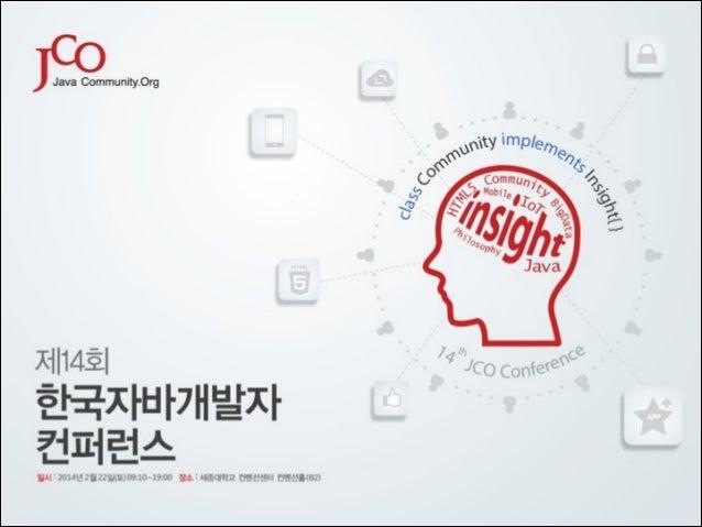 제14회 한국자바개발자  센차 입문자를 위한 핵심 가이드  https://www.facebook.com/groups/korea.sencha  컨퍼런스
