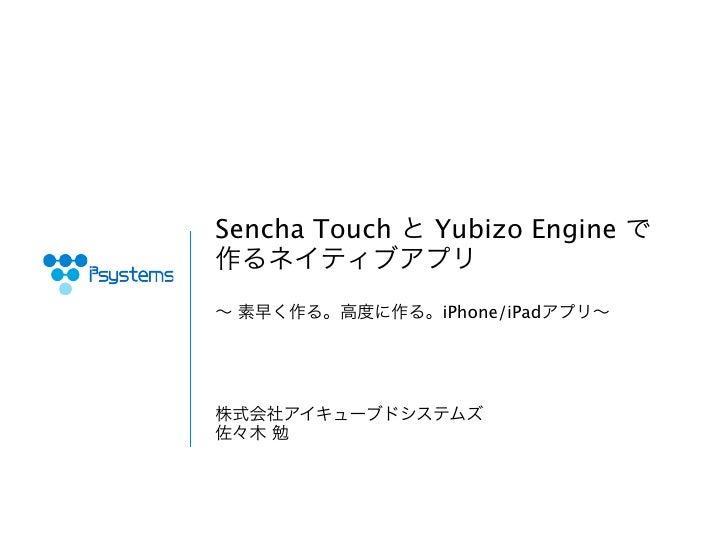 Sencha Touch   Yubizo Engine                  iPhone/iPad