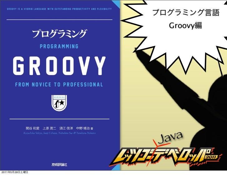 Groovy                Java2011   5   28