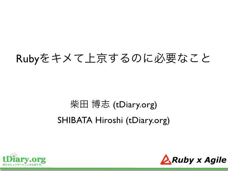 Ruby                       (tDiary.org)        SHIBATA Hiroshi (tDiary.org)