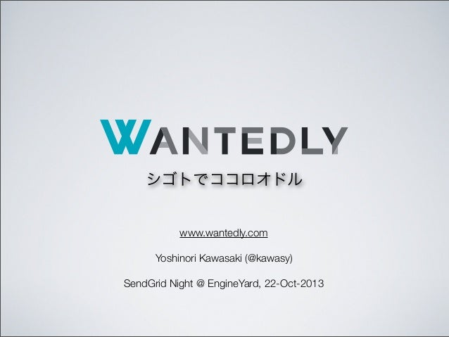 シゴトでココロオドル www.wantedly.com Yoshinori Kawasaki (@kawasy) SendGrid Night @ EngineYard, 22-Oct-2013