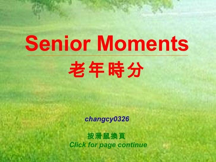 老年時分 (Senior Moments)