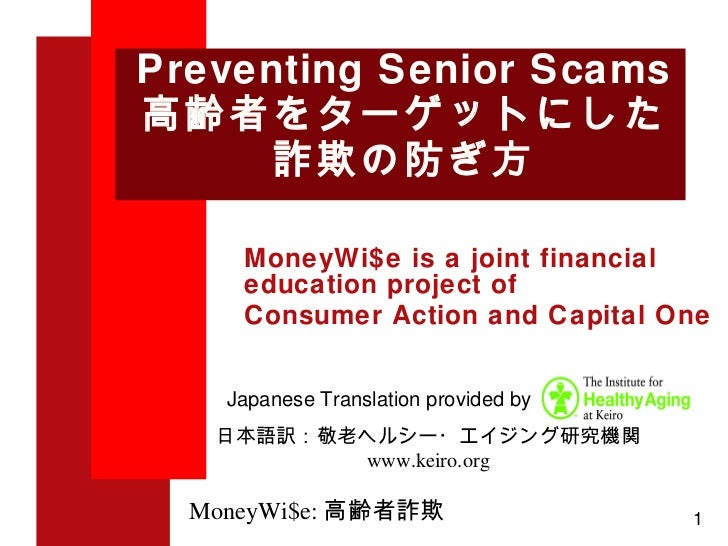 Preventing Senior Scams 高齢者をターゲットにした 詐欺の防ぎ方 MoneyWi$e is a joint financial education project of Consumer Action and Capita...