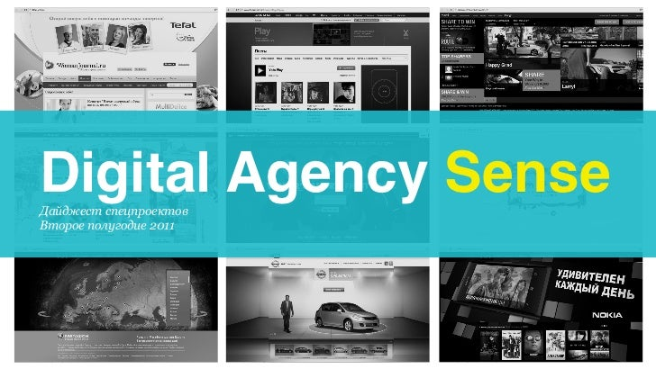 Digital Agency SenseДайджест спецпроектовВторое полугодие 2011