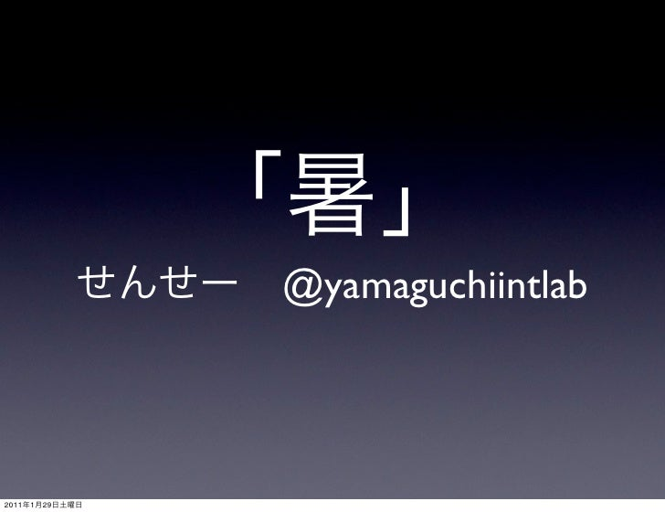 @yamaguchiintlab2011   1   29