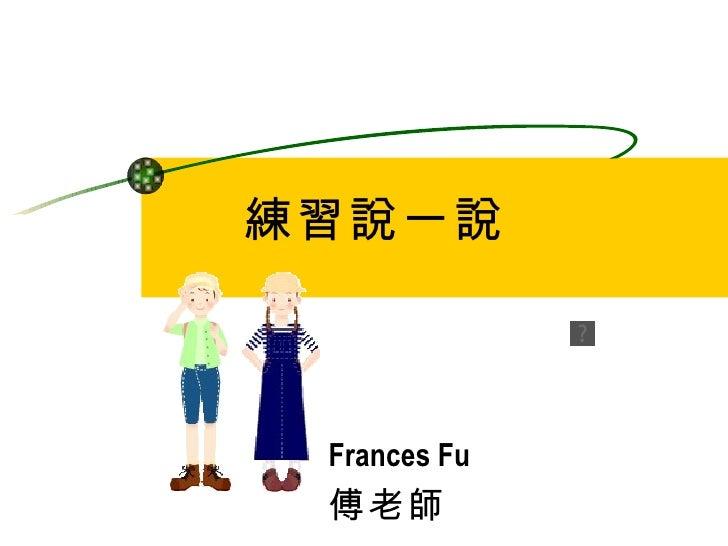 練習說一說 Frances Fu 傅老師