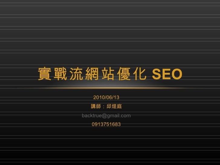 2010/06/13 講師:邱煜庭 [email_address] 0913751683 實戰流網站優化 SEO