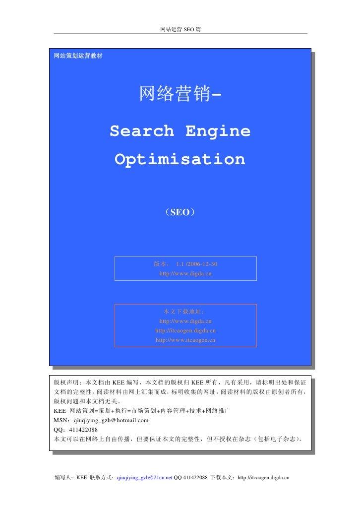 网站运营-SEO 篇网站策划运营教材                           网络营销-                  Search Engine                   Optimisation          ...