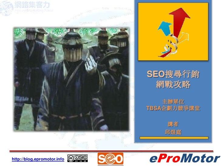 Seo搜尋行銷網戰攻略