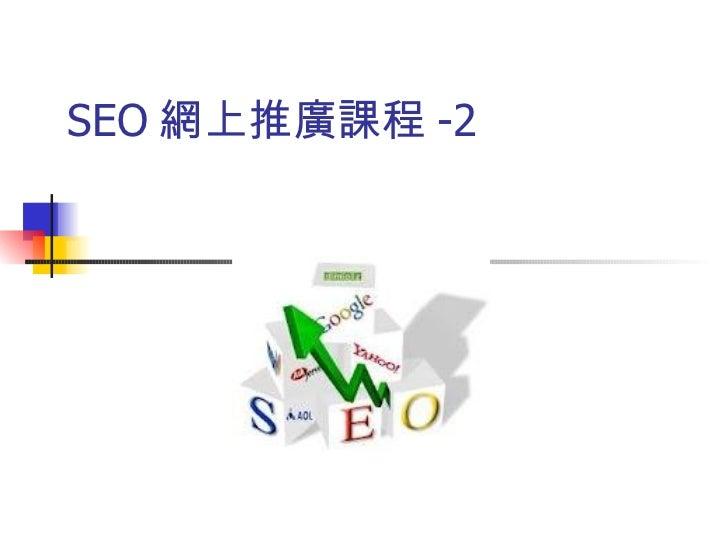 SEO 網上推廣課程 -2