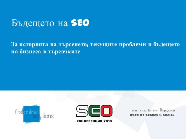 Бъдещето на SEOЗа историята на търсенето, текущите проблеми и бъдещетона бизнеса в търсачките                             ...