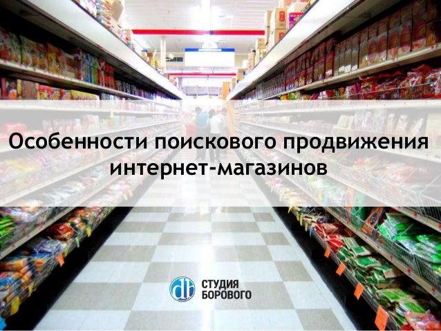 Особенности поискового продвижения интернет-магазинов