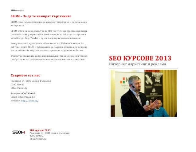 SEO курсове 2013  SEOM – За да те намират търсачките SEOM е българска компания за интерне...