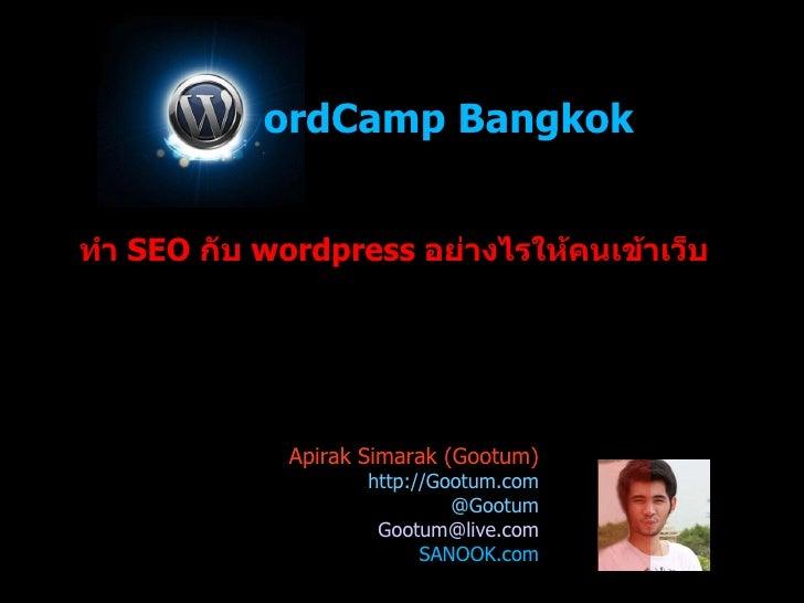ordCamp Bangkok   ทำ  SEO  กับ  wordpress  อย่างไรให้คนเข้าเว็บ Apirak Simarak (Gootum)  http://Gootum.com @Gootum [email...