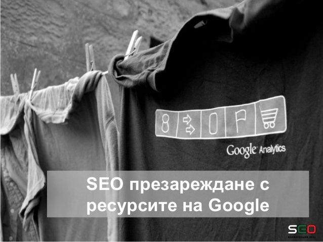 SEO презареждане сресурсите на Google