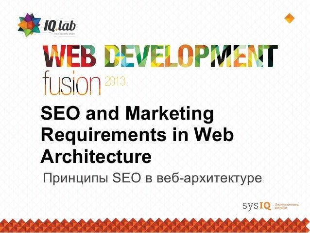 SEO and MarketingRequirements in WebArchitectureПринципы SEO в веб-архитектуре